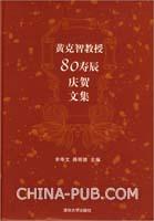 黄克智教授80寿贺庆贺文集