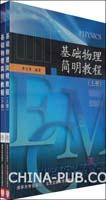 基础物理简明教程-(上.下册)
