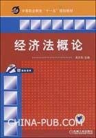 经济法概论-(赠助教课件)