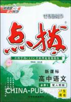 高中语文必修5(配人教版)(新课标)(学生用书)