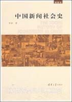 中国新闻社会史-(插图本)