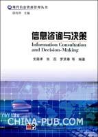 信息咨询与决策