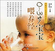 0-3岁宝宝喂养经