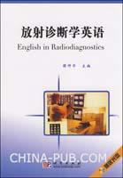 放射诊断学英语[按需印刷]