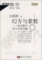 (特价书)幻方与素数--娱乐数学两大经典名题(普及版)