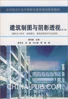[特价书]建筑制图与阴影透视-(第二版)(含习题集)