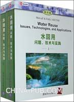 水回用问题.技术与实践-(影印版)(全二册)