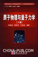 原子物理与量子力学(下册)