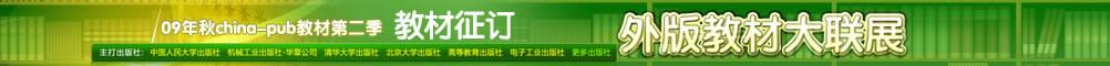 09年秋china-pub教材季第二站