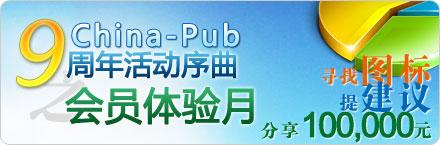 china-pub提建议