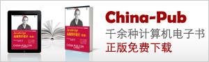 China-pub 千余种计算机电子书正版免费下载