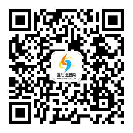 互动出版网微信二维码