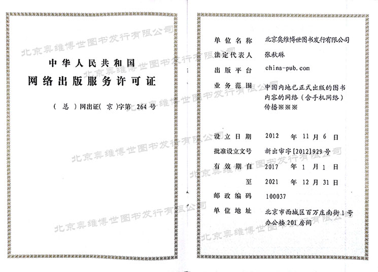 北京�W�S博世�W�j出版服�赵S可�C