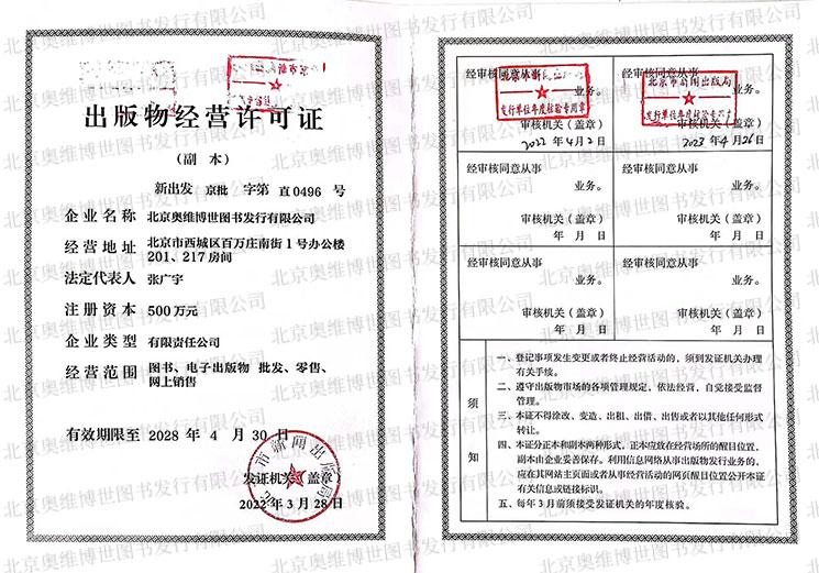 中国互动出版网图书经营许可证