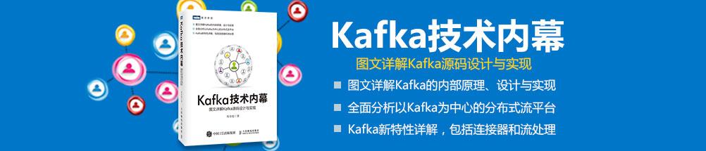 Kafka技术内幕——图文详解Kafka源码设计与实现