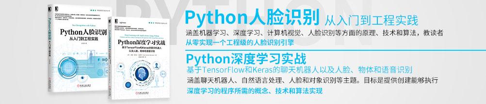 《Python人��R�e》+《Python深度�W����稹�