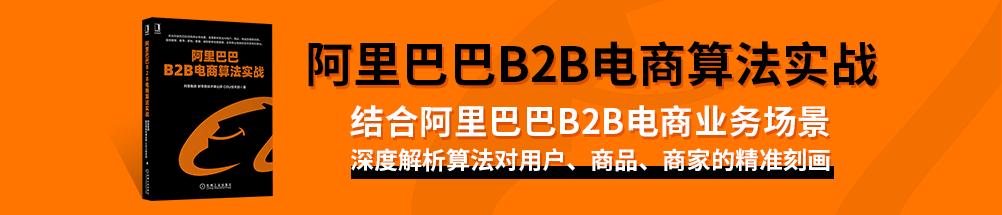 阿里巴巴B2B�商算法����