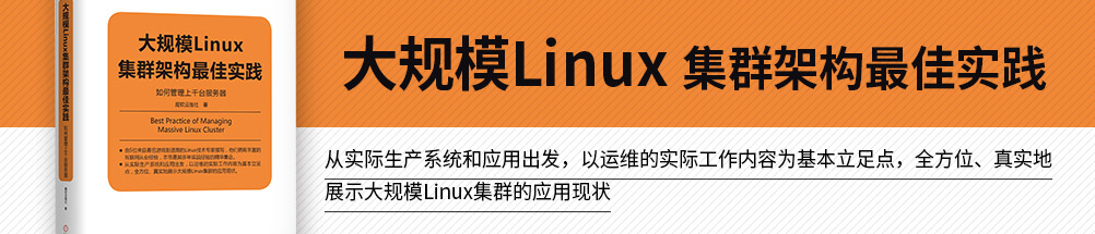 大规模Linux集群架构最佳实践