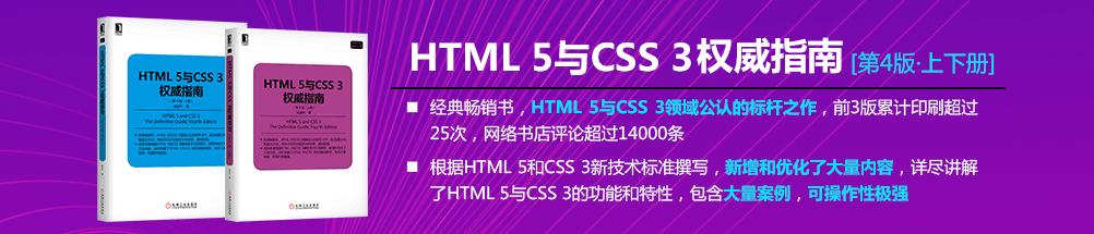 HTML 5与CSS 3权威指南(第4版・上下册)