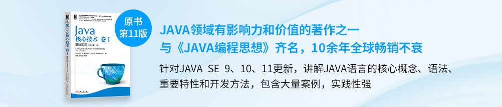 Java核心技�g 卷I 基�A知�R(原��第11版)