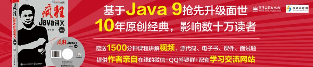 疯狂Java讲义 基于Java 9抢先升级面世