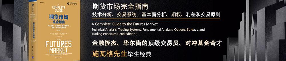 期货市场完全指南