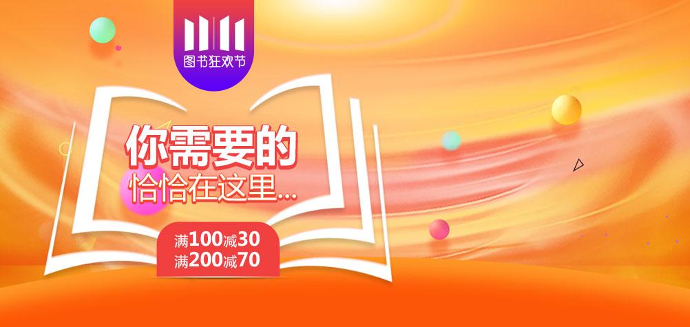 11.11图书狂欢节 特价书满100-30 200-70