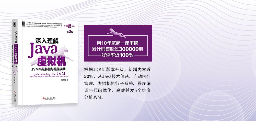 深入理解Java虚拟机 从5个维度分析JVM