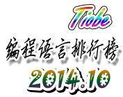 2014��10��Tiobe����������а�
