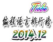 2014��12��Tiobe����������а�