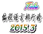 2015��3��Tiobe����������а�