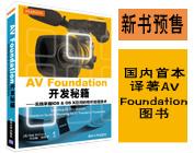 AV Foundation �����ؼ�