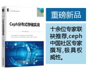 Ceph分布式存储实战(Java版)