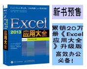 Excel 2013Ӧ�ô�ȫ