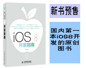 iOS 8����ָ��