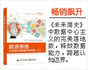 数源思维:业务导向的数据思维秘籍