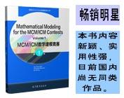 MCM/ICM��ѧ��ģ����(��1�?Ӣ�İ�)