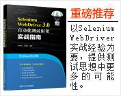 Selenium WebDriver 3.0 自动化测试框架实战指南