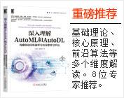 深入理解AutoML和AutoDL:��建自�踊��C器�W��c深度�W�平�_