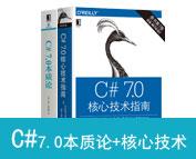 C# 7.0本质论+C# 7.0核心技术指南(原书第7版)