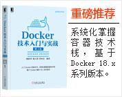 Docker技术入门与实战 第3版