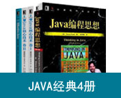Java编程思想(第4版)+Effective Java中文版(原书第3版)+Java核心技术 卷I 基础知识(原书第11版)+Java核心技术 卷II 高级特性(原书第11版)