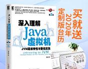 [套装书]深入理解Java虚拟机:JVM高级特性与最佳实践(第2版)(台历版)