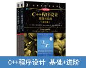 [套装书]C++程序设计:原理与实践(基础篇+进阶篇)(原书第2版)