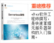 Serverless架构