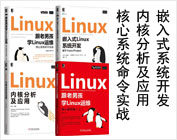 [套装书]跟老男孩学Linux运维+嵌入式Linux系统开发+Linux内核分析及应用+跟老男孩学Linux运维