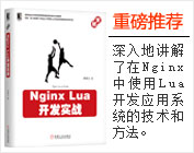 Nginx Lua开发实战