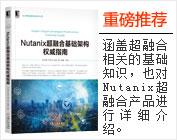 Nutanix超融合基础架构权威指南