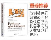 Python+Spark 2.0+Hadoop机器学习与大数据实战
