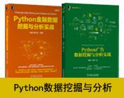 Python学习手册(原书第5版)+Python 3标准库